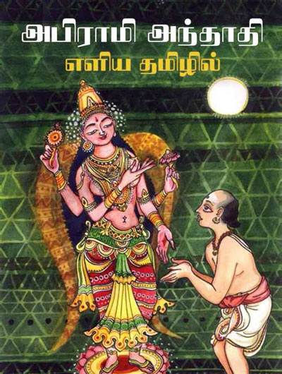 Abirami Anthathi (1 54MB) ✅ Free Download Tamil Books
