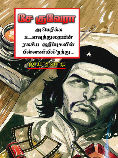 Attanga Yogam (0 31MB) ✅ Free Download Tamil Books