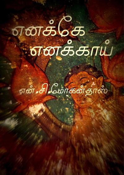Bhagavad-Gita As it is New Edition-Tamil-The Bhaktivedanta ...  Bhagavad Gita Book In Tamil