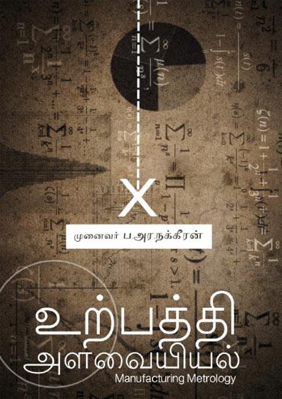 Manufacturing Metrology (19 02MB) ✅ Free Download Tamil Books