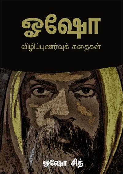 Books famous pdf tamil