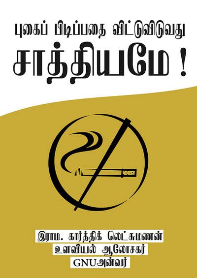 Quit Smoking 568mb Free Download Tamil Books