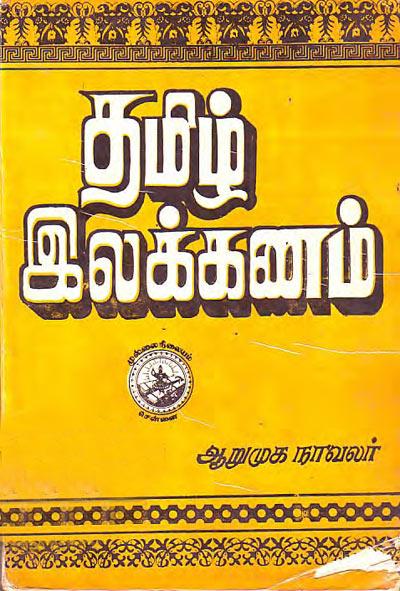 Tamil Ilakkanam - Navalar (5 94MB) ✅ Free Download Tamil Books