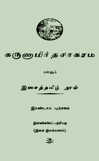 Karunamirthasagaram (17 16MB) ✅ Free Download Tamil Books
