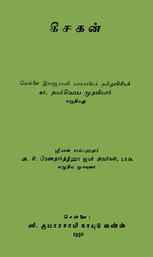 sundara kandam story in tamil pdf free 16
