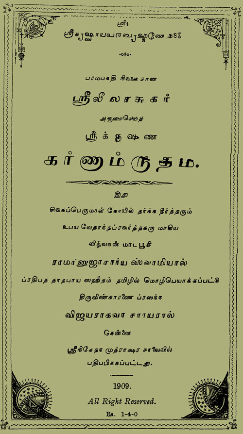 Ilakkiya Kiipam (6 65MB) ✅ Free Download Tamil Books