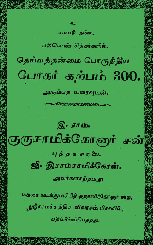 JOTHIDAM LEARNING IN TAMIL PDF DOWNLOAD