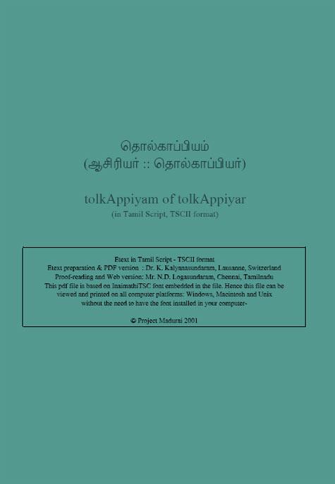 Kamba Ramayanam Pdf In Tamil