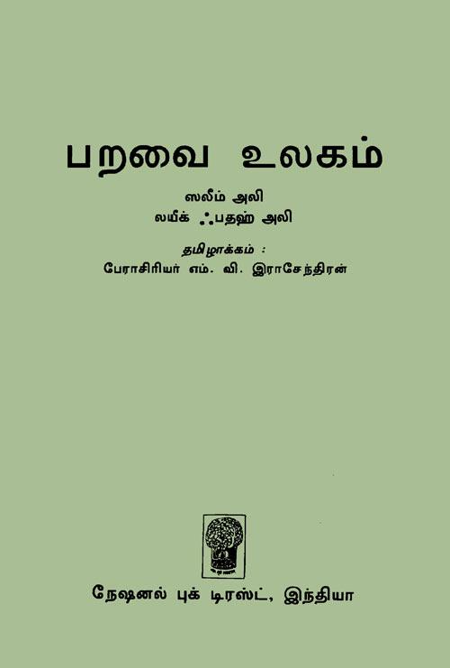 Yoga Vasistam (13 98MB) ✅ Free Download Tamil Books
