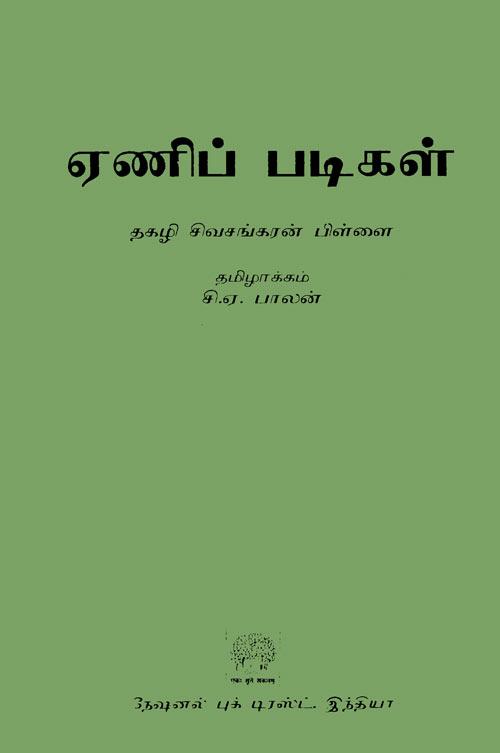 Bogar Karpam (9 97MB) ✅ Free Download Tamil Books