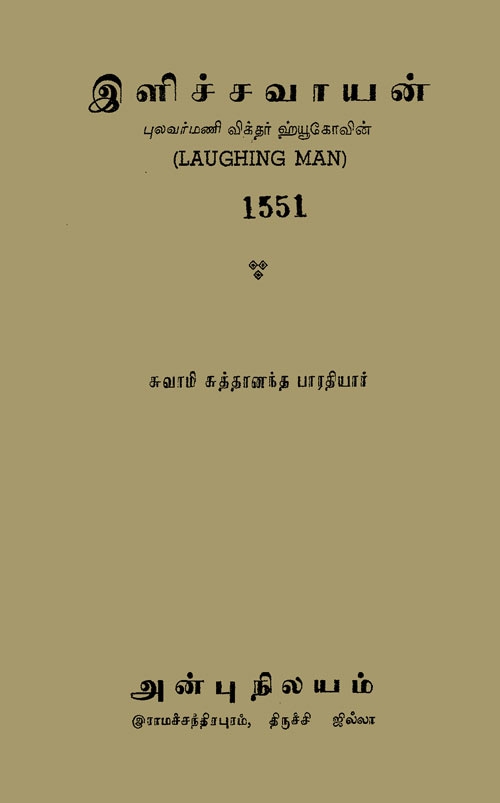 Valmiki Ramayana (38 89MB) ✅ Free Download Tamil Books