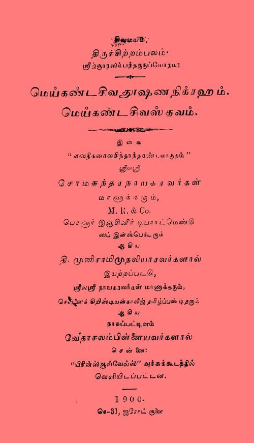 Poorana Soothiram (4 16MB) ✅ Free Download Tamil Books