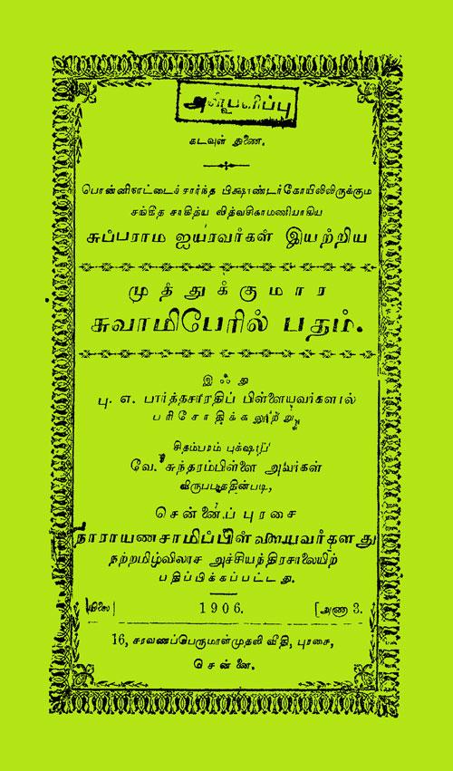 Manusmriti In Tamil Pdf Download 1539660654