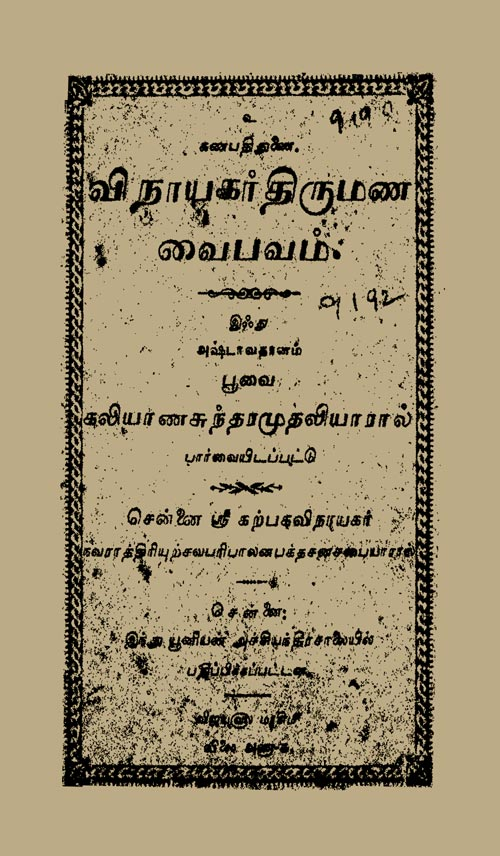 Kairegai Jothidam In Tamil Pdf