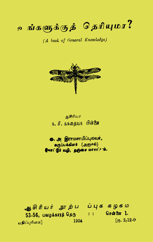 Free Tamil Books Download