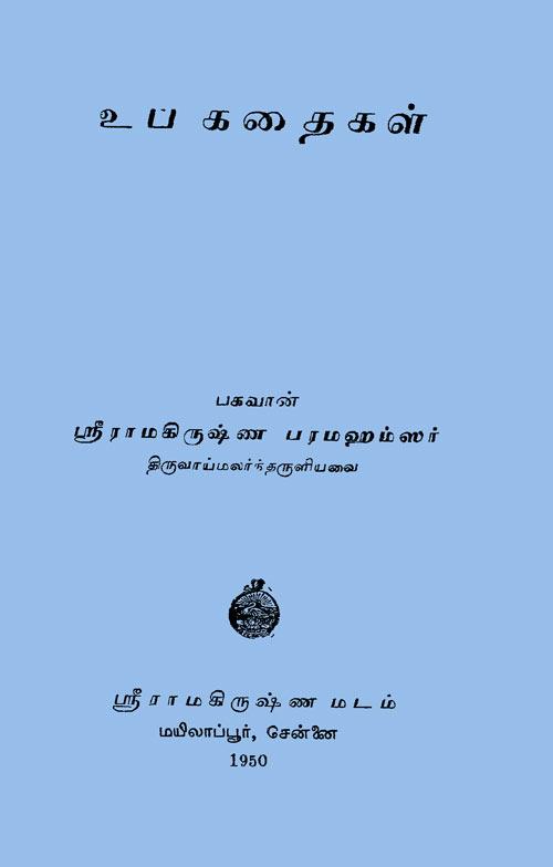 Pdf ennangal book