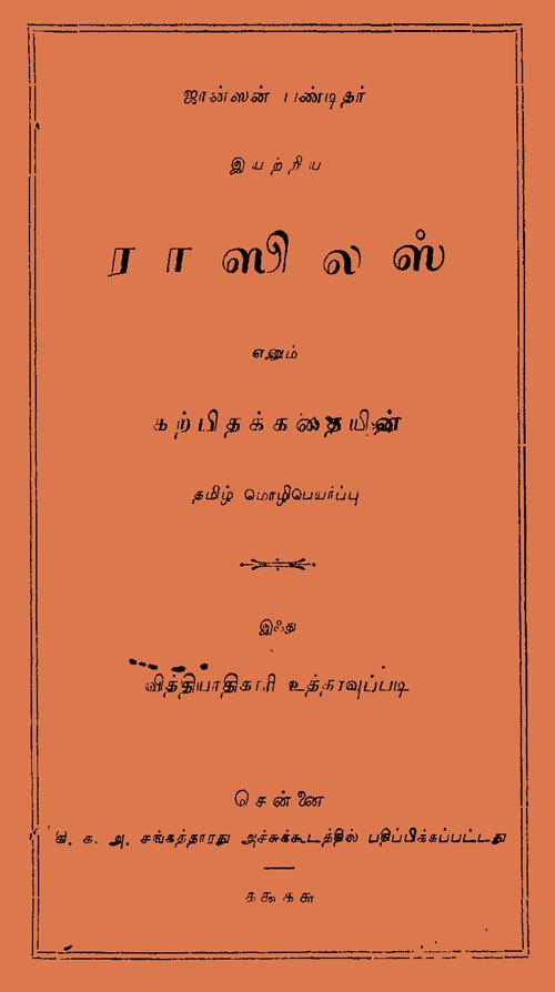 Purana pdf kalki