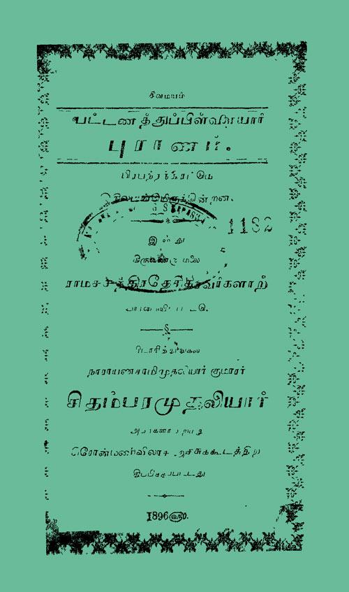 Nadi Jothidam (24 9MB) ✅ Free Download Tamil Books