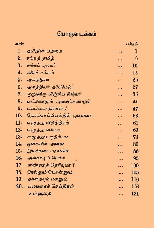 Yogasanam (2 92MB) ✅ Free Download Tamil Books