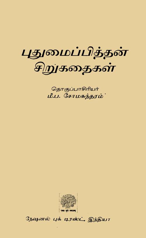 Siru Kathaigal In Download