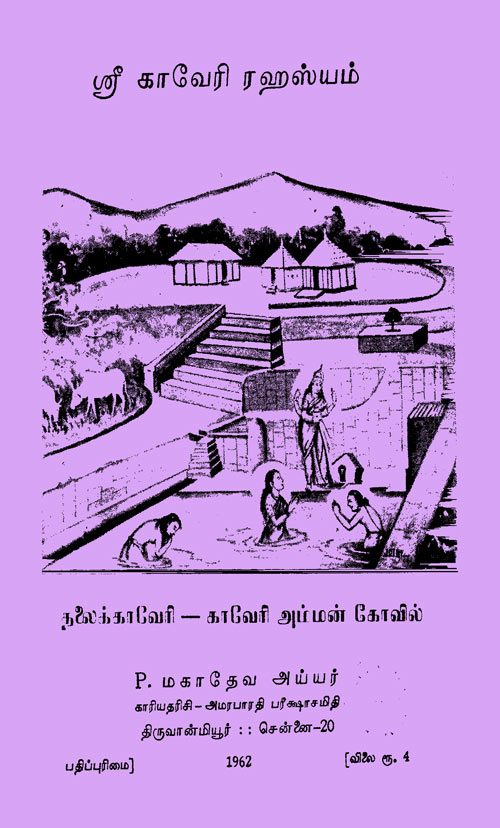 thirumoolar thirumanthiram book tamil pdf download