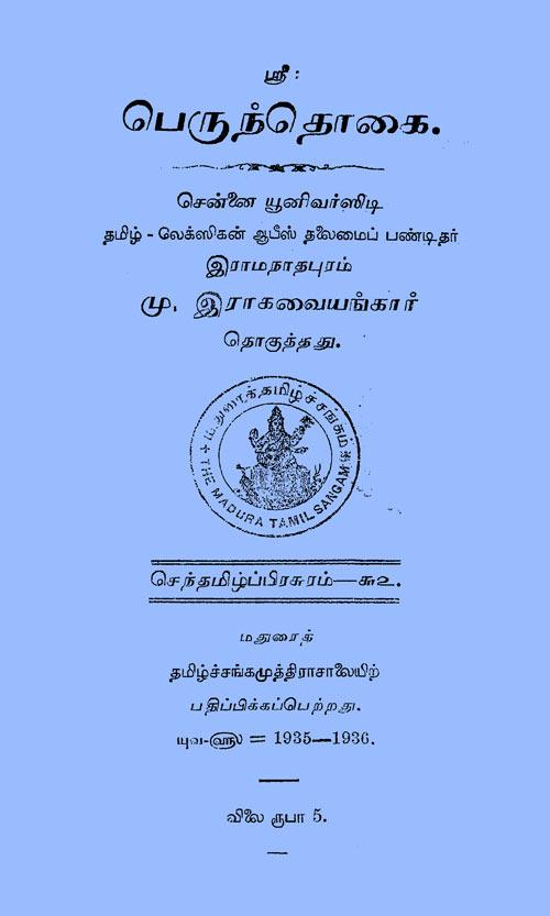 Unnai Vida Matten (1 91MB) ✅ Free Download Tamil Books