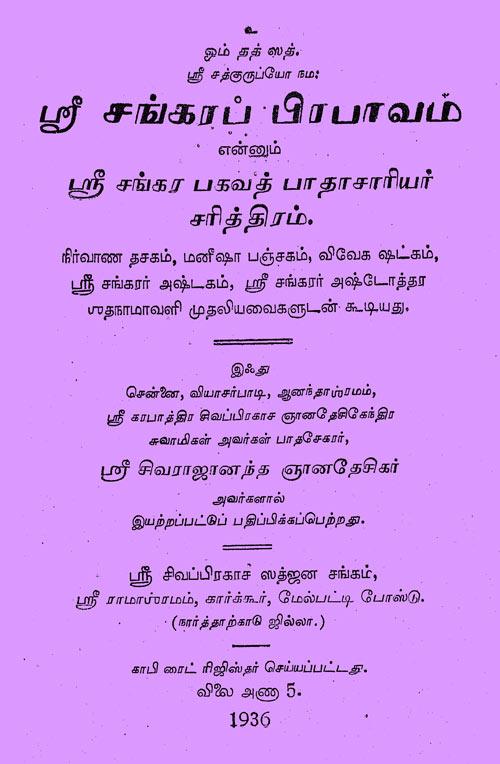 Free Tamil Books Download