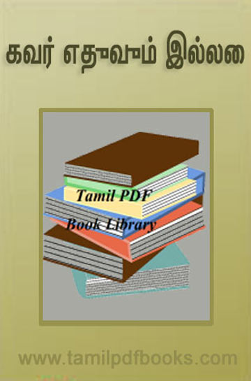 Tamil History Ebook