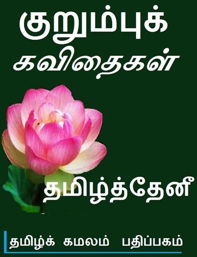 Tamil Kavithai Book