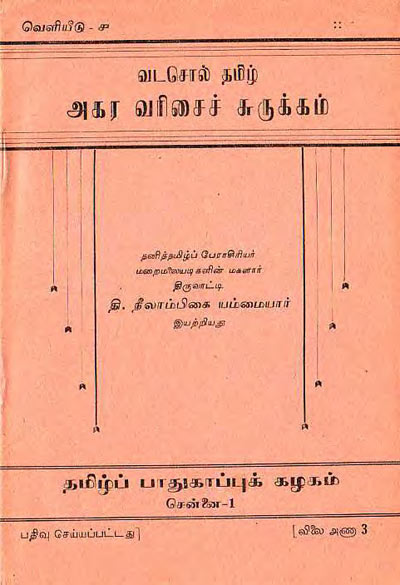 English To Tamil Dictionary Book Pdf