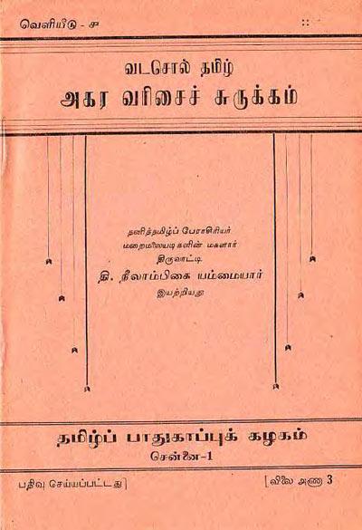 Sanskrit To Tamil Dictionary Pdf