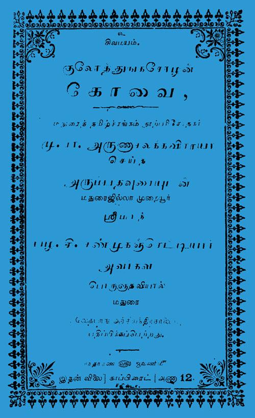 Manjurukum kalam novel pdf gratis