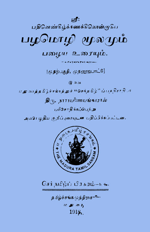Tamil Story Book Pdf File