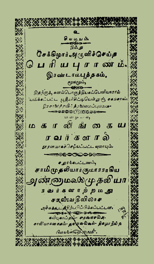 Thirumoolar Thirumanthiram English Pdf Download